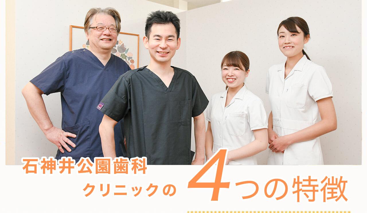 石神井公園歯科クリニックの4つの特徴